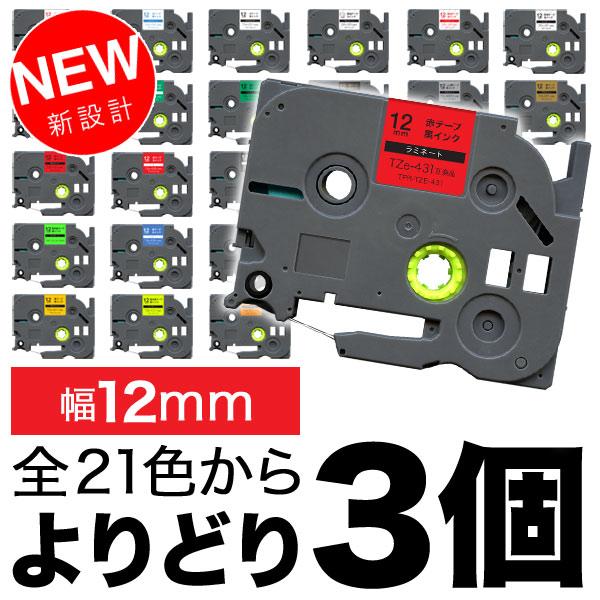 ブラザー ピータッチ 互換 ラミネートテープ 12mm フリーチョイス(自由選択) 全21色 ピータッチキューブ対応【メール便送料無料】 色が選べる3個セット