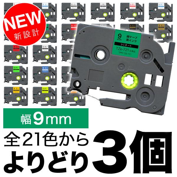 ブラザー ピータッチ 互換 ラミネートテープ 9mm フリーチョイス(自由選択) 全21色 ピータッチキューブ対応【メール便送料無料】 色が選べる3個セット