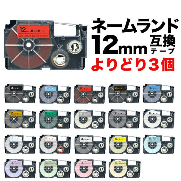 カシオ用 ネームランド 互換 テープカートリッジ 12mm ラベル フリーチョイス(自由選択) 全14色【メール便送料無料】 色が選べる3個セット