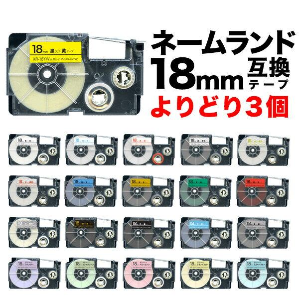 カシオ用 ネームランド 互換 テープカートリッジ 18mm ラベル フリーチョイス(自由選択) 全14色【メール便送料無料】 色が選べる3個セット