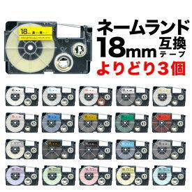 カシオ用 ネームランド 互換 テープカートリッジ 18mm ラベル フリーチョイス(自由選択) 全19色 色が選べる3個セット