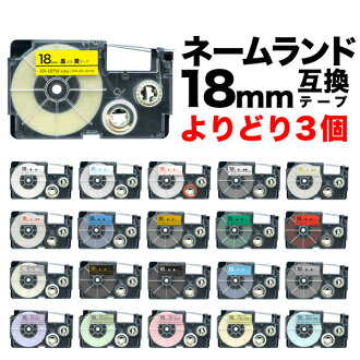 Three sets which all tape cartridge 18mm label-free choice (free choice) compatible with Casio name land 14 colors colors can choose