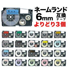 カシオ用 ネームランド 互換 テープカートリッジ 6mm ラベル フリーチョイス(自由選択) 全14色 色が選べる3個セット