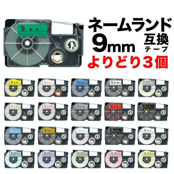 カシオ用 ネームランド 互換 テープカートリッジ 9mm ラベル フリーチョイス(自由選択) 全14色【メール便送料無料】 色が選べる3個セット