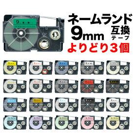 カシオ用 ネームランド 互換 テープカートリッジ 9mm ラベル フリーチョイス(自由選択) 全19色 色が選べる3個セット