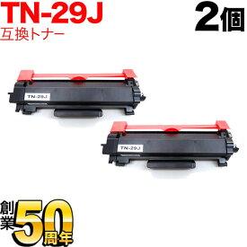 ブラザー用 TN-29J 互換トナー (84XXK200147) 2本セット ブラック2個セット DCP-L2535D/DCP-L2550DW/FAX-L2710DN/HL-L2330D/HL-L2370DN/HL-L2375DW/MFC-L2730DN
