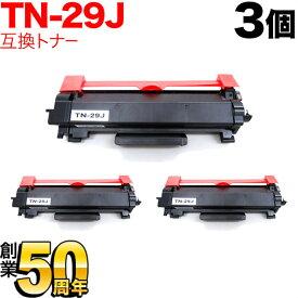 ブラザー用 TN-29J 互換トナー (84XXK200147) 3本セット ブラック3個セット DCP-L2535D/DCP-L2550DW/FAX-L2710DN/HL-L2330D/HL-L2370DN/HL-L2375DW/MFC-L2730DN