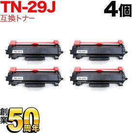 [A4用紙500枚進呈] ブラザー用 TN-29J 互換トナー (84XXK200147) 4個セット ブラック4個セット