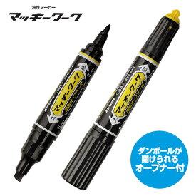 ゼブラ ZEBRA マッキーワーク P-YYT21-BK 黒