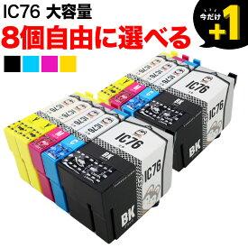 IC76 エプソン用 互換インクカートリッジ 大容量 自由選択8個セット フリーチョイス 選べる8個