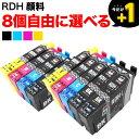 [+1個おまけ] RDH リコーダー エプソン用 互換インク 超ハイクオリティ顔料 自由選択8+1個セット フリーチョイス 選べる8+1個