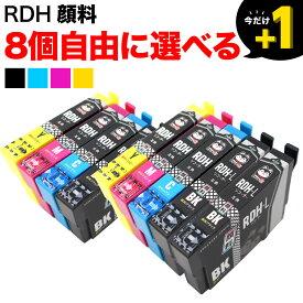 RDH リコーダー エプソン用 互換インク 超ハイクオリティ顔料 自由選択8個セット フリーチョイス 選べる8個