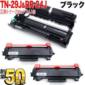 ブラザー用 TN-29J 互換トナー2本 & DR-24J 互換ドラム1本 お買い得セット トナー2個&ドラム1個セット DCP-L2535D/DCP-L2550DW/FAX-L2710DN/HL-L2330D