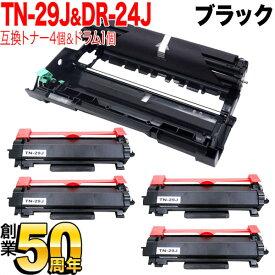 ブラザー用 TN-29J 互換トナー4本 & DR-24J 互換ドラム1本 お買い得セット トナー4個&ドラム1個セット DCP-L2535D/DCP-L2550DW/FAX-L2710DN/HL-L2330D