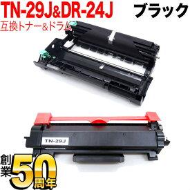 ブラザー用 TN-29J 互換トナー & DR-24J 互換ドラム お買い得セット 黒トナー&ドラムセット