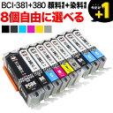 [+1個おまけ] BCI-381XL+380XL キヤノン用 互換インク 増量 自由選択8+1個セット フリーチョイス 選べる8+1個