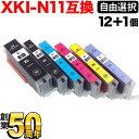 [+1個おまけ] キヤノン用 XKI-N11XL+N10XL 互換インク 増量タイプ 自由選択12+1個セット フリーチョイス 選べる12+1個