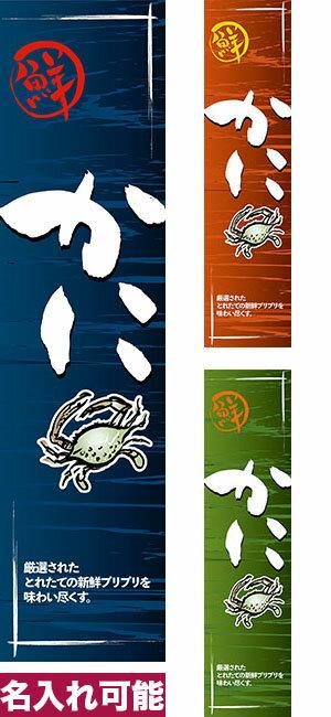 のぼり旗「鮮 かに」短納期 低コスト 【名入れのぼり旗】【メール便可】 歩道などに最適 450mm幅