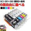 BCI-381+380キヤノン用互換インク自由選択6個セットフリーチョイス顔料BK大容量タイプ採用【メール便送料無料】-画像1