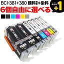 [+1個おまけ] BCI-381+380 キヤノン用 互換インク 自由選択6+1個セット フリーチョイス 顔料BK大容量タイプ採用 選べる6+1個