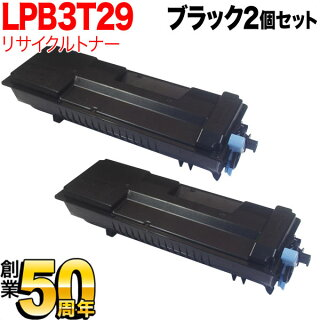 エプソン用LPB3T29リサイクルトナーブラック2本セット【送料無料】-画像1