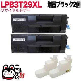 エプソン用LPB3T29XLリサイクルトナー増量ブラック2本セット【送料無料】-画像1