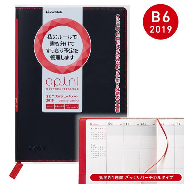 シヤチハタ opini オピニ スケジュールノート 2019年 B6 見開き1週間 ざっくりバーチカルタイプ OPI-SN19-B6【メール便可】 全4色から選択