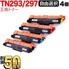 ブラザー用 TN-293BK/297 互換トナー 自由選択4本セット フリーチョイス 選べる4個セット MFC-L3770CDW/HL-L3230CDW