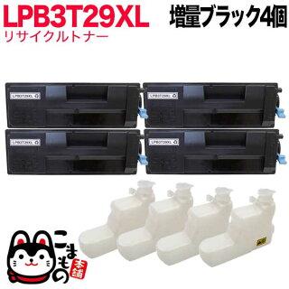 エプソン用LPB3T29XLリサイクルトナー増量ブラック4本セット【送料無料】-画像1
