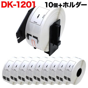 ブラザー用 ピータッチ DKプレカットラベル (感熱紙) DK-1201 互換品 宛名ラベル 白 29mm×90mm 400枚入り 10個セット+ホルダー1個