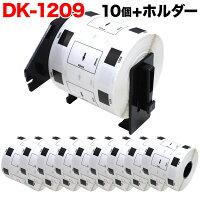 ブラザー用ピータッチDKプレカットラベル(感熱紙)DK-1209互換品宛名ラベル(小)白62mm×29mm800枚入り10個セット+ホルダー1個【送料無料】-画像1