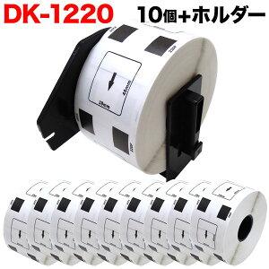 ブラザー用 ピータッチ DKプレカットラベル (感熱紙) DK-1220 互換品 食品表示用ラベル 白 39mm×48mm 620枚入り 10個セット+ホルダー1個