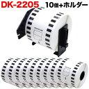 ブラザー用 ピータッチ DKテープ (感熱紙) DK-2205 互換品 長尺紙テープ(大) 白 62mm×30.48m 10個セット+ホルダー1個