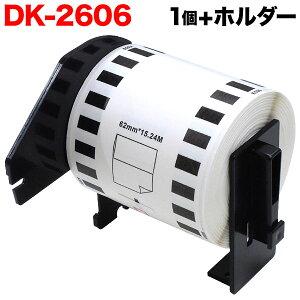 ブラザー用 ピータッチ DKテープ (感熱フィルム) DK-2606 互換品 長尺フィルムテープ(黄色) 黄 62mm×15.24m 1個+ホルダー1個セット
