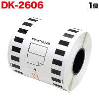 ブラザー用ピータッチDKテープ(感熱フィルム)DK-2606互換品長尺フィルムテープ(黄色)黄62mm×15.24m【メール便不可】-画像1