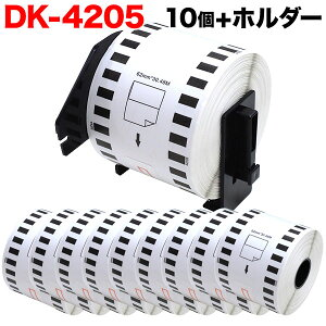 ブラザー用 ピータッチ DKテープ (感熱紙) DK-4205 互換品 再剥離 長尺紙テープ(大) 白 62mm×30.48m 10個セット+ホルダー1個