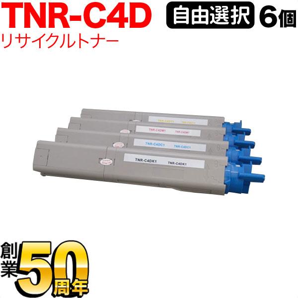 沖電気用(OKI用) TNR-C4D 互換トナー 自由選択6個セット フリーチョイス 選べる6個セット