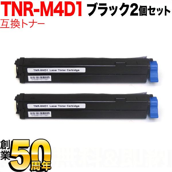 沖電気用(OKI用) TNR-M4D1 互換トナー ブラック 2個セット