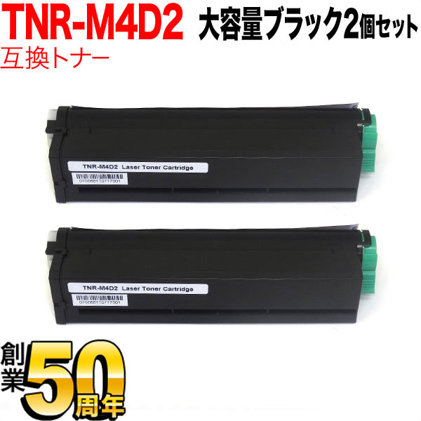 沖電気用(OKI用) TNR-M4D2 互換トナー 大容量 ブラック 2個セット