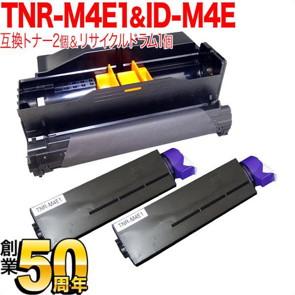 沖電気用(OKI用) TNR-M4E1 互換トナー & ID-M4E リサイクルドラム お買い得セット 黒トナー2個&ドラムセット