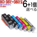 [+1個おまけ] キヤノン用 BCI-381XL+380XL 超ハイクオリティ 互換インク 増量タイプ 自由選択6+1個セット フリーチョイス 選べる6+1個