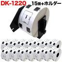 ブラザー用 ピータッチ DKプレカットラベル (感熱紙) DK-1220 互換品 食品表示用ラベル 白 39mm×48mm 620枚入り 15個…