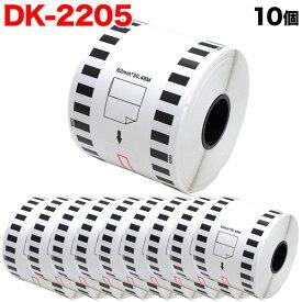 ブラザー用 ピータッチ DKテープ (感熱紙) DK-2205 互換品 長尺紙テープ(大) 白 62mm×30.48m 10個セット