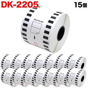ブラザー用 ピータッチ DKテープ (感熱紙) DK-2205 互換品 長尺紙テープ(大) 蛍光増白剤不使用 白 62mm×30.48m 15個セット
