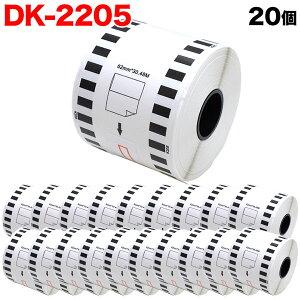ブラザー用 ピータッチ DKテープ (感熱紙) DK-2205 互換品 長尺紙テープ(大) 白 62mm×30.48m 20個セット