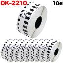ブラザー用 ピータッチ DKテープ (感熱紙) DK-2210 互換品 長尺紙テープ 白 29mm×30.48m 10個セット
