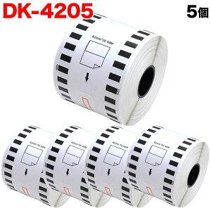 ブラザー用 ピータッチ DKテープ (感熱紙) DK-4205 互換品 再剥離 長尺紙テープ(大) 白 62mm×30.48m 5個セット