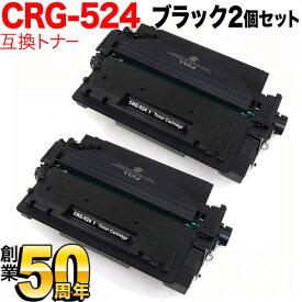 キヤノン用 カートリッジ524 互換トナー 2本セット CRG-524 (3481B004) ブラック 2個セット LBP-6700/LBP-6710i