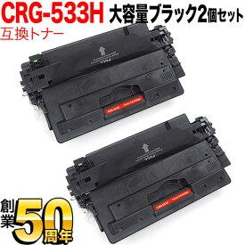 キヤノン用 カートリッジ533H 互換トナー CRG-533H 2本セット ブラック(大容量) 2個セット LBP-8100 LBP-8710 LBP-8710e LBP-8720 LBP-8730i