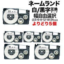 カシオ用 ネームランド 互換 テープカートリッジ 白テープ/黒文字 ラベル フリーチョイス(自由選択) 全5幅 テープ幅が選べる5個セット